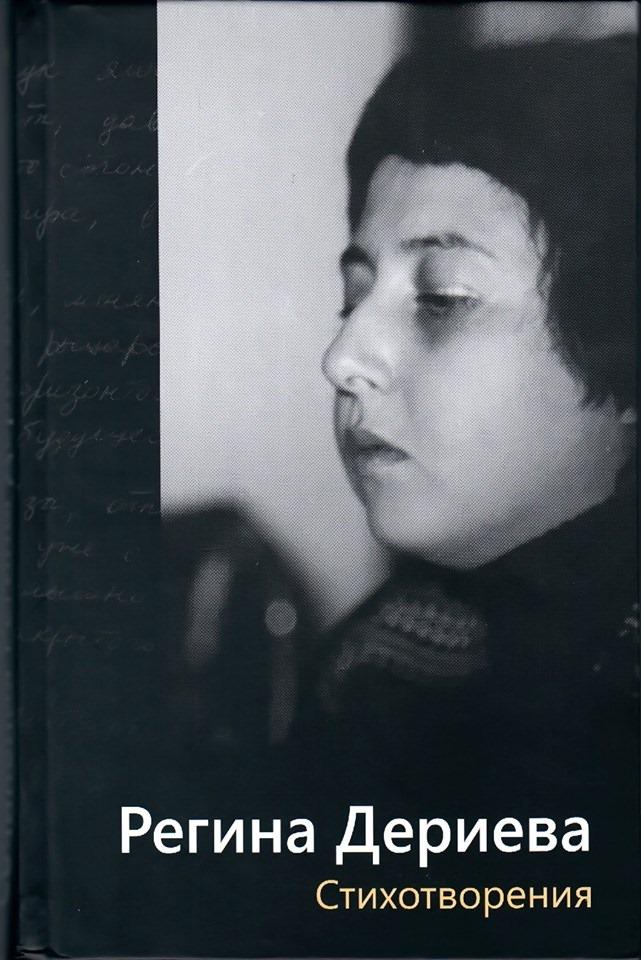 derieva-book1